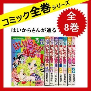 はいからさんが通る 全巻セット 全8巻 [コミック] 中古|sakusaku3939