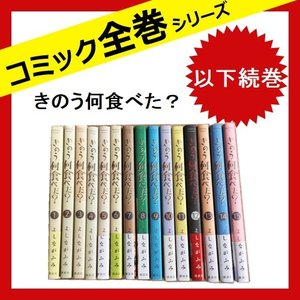 きのう何食べた? 以下続巻 全巻セット 全15巻 [コミック] 中古|sakusaku3939