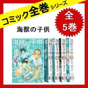 海獣の子供 全巻セット 全5巻 [コミック] 中古|sakusaku3939