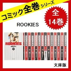 ROOKIES【文庫版】 全巻セット 全14巻 中古