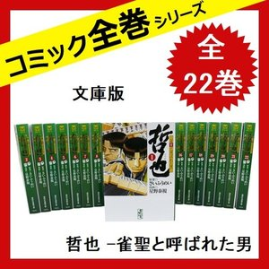哲也 -雀聖と呼ばれた男 【文庫版】全22巻 完結コミックセット  中古