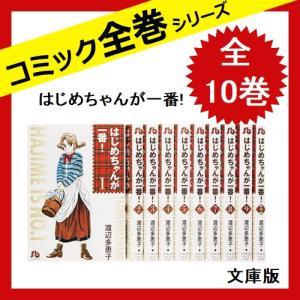 はじめちゃんが一番!【文庫版】全10巻 完結セット 中古 渡辺 多恵子