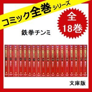 鉄拳チンミ【文庫版】全18巻 コミック 完結セット 前川 たけし 中古