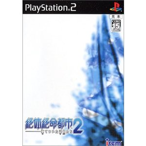 絶体絶命都市2 -凍てついた記憶たち- sakusaku3939