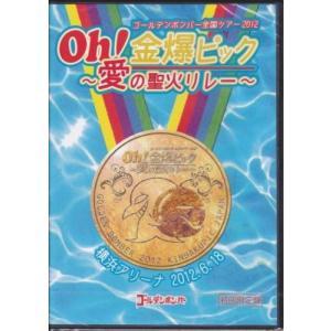 ゴールデンボンバー  LIVE DVD 「Oh!金爆ピック 〜愛の聖火リレー〜 横浜アリーナ2012...