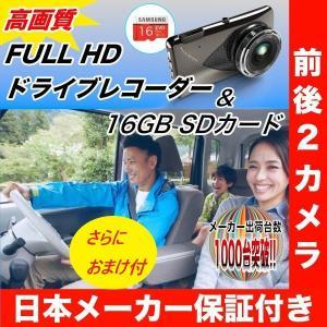 microSDカード付 ドライブレコーダー 前後 2カメラ  full HD 4.0インチ タッチパネル ドラレコ 16GB BLZ バックモニター|sakusaku3939