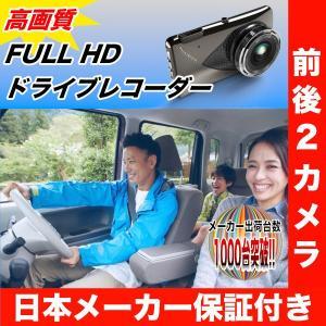ドライブレコーダー  メーカー販売終了の為在庫限りです おまけつき 前後 2カメラ  ドラレコ  full HD 4.0インチ タッチパネル  バックモニター|sakusaku3939