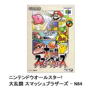 ニンテンドウオールスター! 大乱闘 スマッシュブラザーズ ソフトのみ Nintendo64