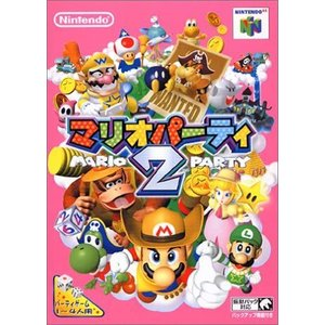 マリオパーティ2 ソフトのみ Nintendo64