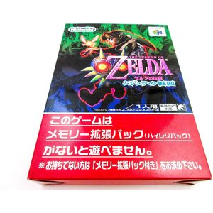 ゼルダの伝説ムジュラの仮面 ソフトのみ Nintendo64