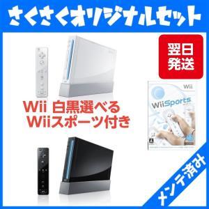 Wii 本体 シロ クロ 選択可 すぐに遊べる  スポーツ付き メンテ済み  [ウィー] 任天堂