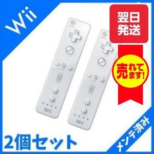 新品ジャケット付き  Wii リモコン 2個セット 任天堂 コントローラー Wiiリモコン|sakusaku3939