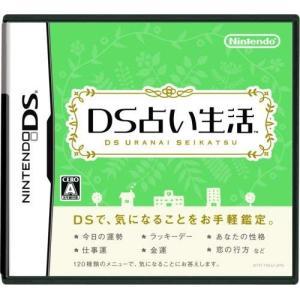 DS占い生活|sakusaku3939