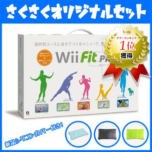 Wii fit  プラス シリコンカバー付き  (バランスWiiボードセット) (シロ) Wii フィット Wiifit 選べるカバー付き
