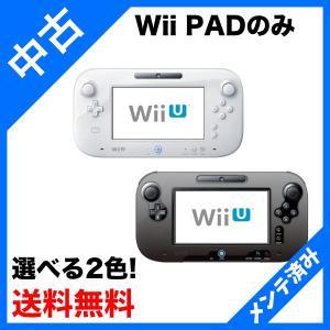 Wii U ゲームパッドのみです タッチペンは無い場合がございます  少々使用感はございますが、動作...