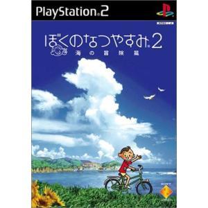 ぼくのなつやすみ2 海の冒険篇 PS2|sakusaku3939