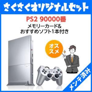 PS2 プレステ2 箱付き PlayStation 2 サテン・シルバー (SCPH-90000SS...
