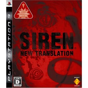 SIREN: New Translation - PS3|sakusaku3939