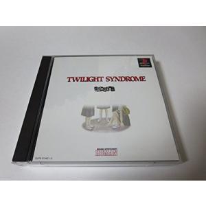 トワイライトシンドロームSP|sakusaku3939
