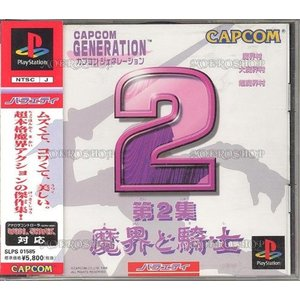カプコンジェネレーション第2集|sakusaku3939