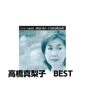 高橋真梨子 THE BEST ベスト|sakusaku3939