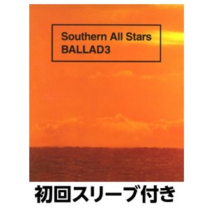 サザンオールスターズ / バラッド 3 〜the album of LOVE〜  BALLAD3 sakusaku3939