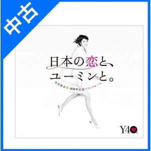 松任谷由実40周年記念ベストアルバム 日本の恋と、ユーミンと。 (初回限定盤)(DVD付) CD+DVD, Limited Edition sakusaku3939