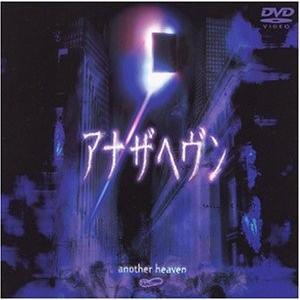 アナザヘヴン [DVD] sakusaku3939