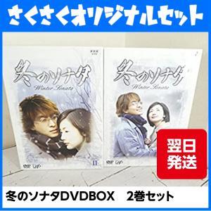 即発送 冬のソナタ DVD-BOX vol.1 vol.2 ...