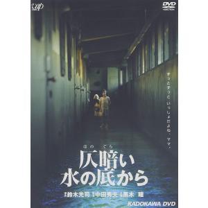 仄暗い水の底から [DVD]|sakusaku3939