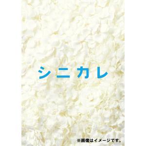 中古 シニカレ完全版 ブルーレイBOX [Blu-ray] sakusaku3939