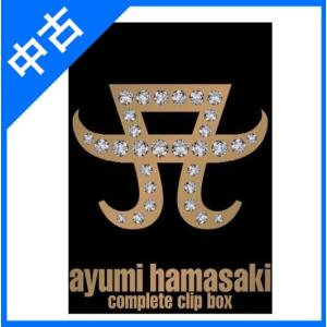 COMPLETE CLIP BOX [DVD] 浜崎あゆみ