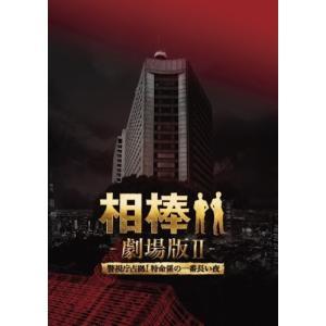 中古 相棒 劇場版II -警視庁占拠!特命係の一番長い夜- 豪華版Blu-ray BOX (初回完全限定生産) sakusaku3939
