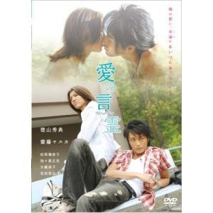 中古 愛の言霊 [DVD] sakusaku3939