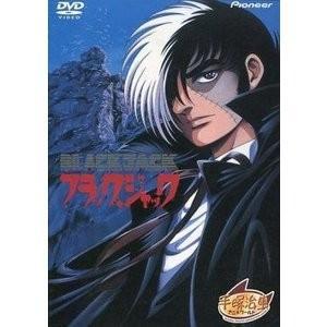ブラック・ジャックOVA DVD-BOX sakusaku3939