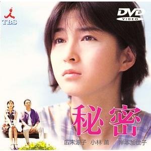 秘密 [DVD] sakusaku3939