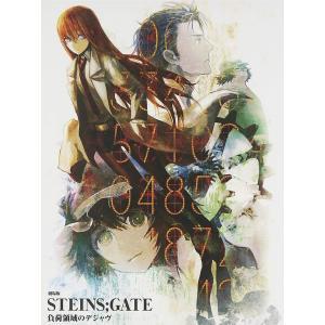 劇場版 STEINS;GATE 負荷領域のデジャヴ [Blu-ray] sakusaku3939