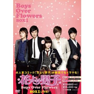花より男子~Boys Over Flowers DVD-BOX1 (5枚組)|sakusaku3939