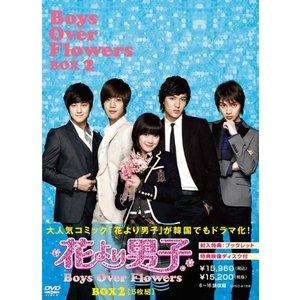 花より男子~Boys Over Flowers DVD-BOX2 (5枚組)|sakusaku3939