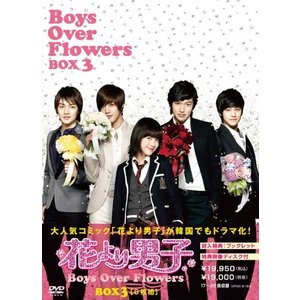 花より男子~Boys Over Flowers DVD-BOX3|sakusaku3939