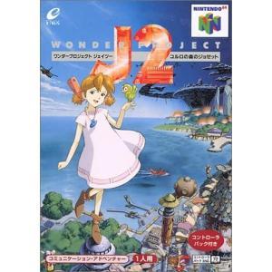 ワンダープロジェクト J2 コルロの森のジョゼット ソフトのみ Nintendo64