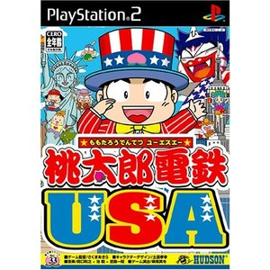 桃太郎電鉄 USA|sakusaku3939