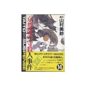京都龍の寺殺人事件|sakusaku3939