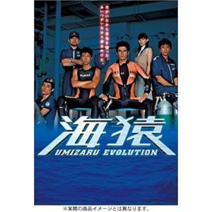 海猿 UMIZARU EVOLUTION DVD BOX  【商品内容】 2004年公開の大ヒット映...