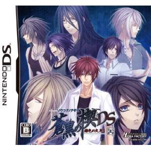 蒼黒の楔 緋色の欠片3 DS (通常版)|sakusaku3939