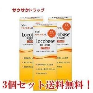ロコベース リペアクリーム3個セットハンドクリーム 30g