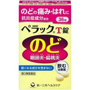 ペラックT 36錠 第3類医薬品