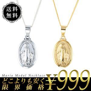 【商品説明】 定番デザインのマリアメダイネックレス。 カラーはシルバーとゴールドをご用意いたしました...