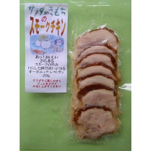 スモークチキン スライス|salad-no-kimochi