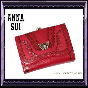 ANNA SUI アナスイ 財布 三つ折財布 さいふ サイフ 財布 新作 レディース エヴァ レッド|salada-bowl